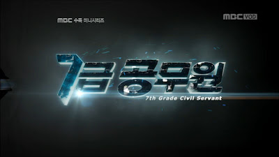 원 7 geup juga dikenal sebagai level 7 civil servant my girlfriend