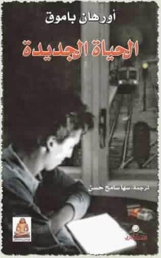 رواية الحياة الجديدة لـ أورهان باموق