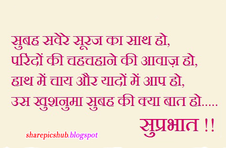 Good Morning Quotes in Hindi For Girlfriend | Sweet Good Morning ...
