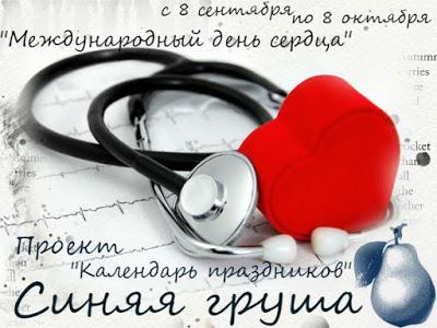 """+++Задание """"Международный день сердца"""" до 08/10"""