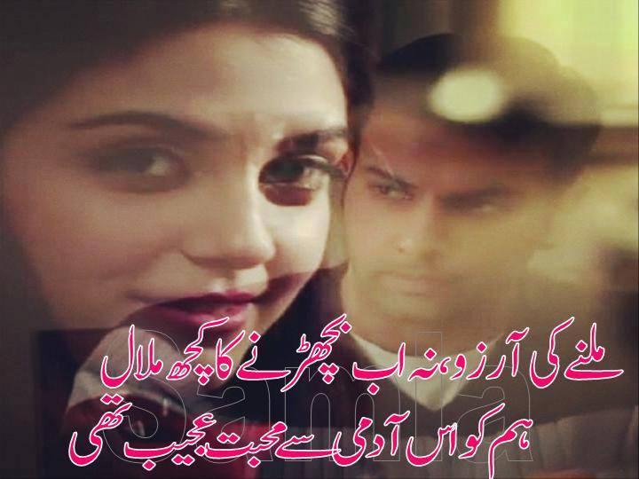 Sad Love romantic urdu photo poetry hd wallpaper images ...