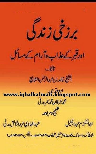 Barzakhi Zindagi Aur Qabar Ke Azab O Aaram Ke Masail