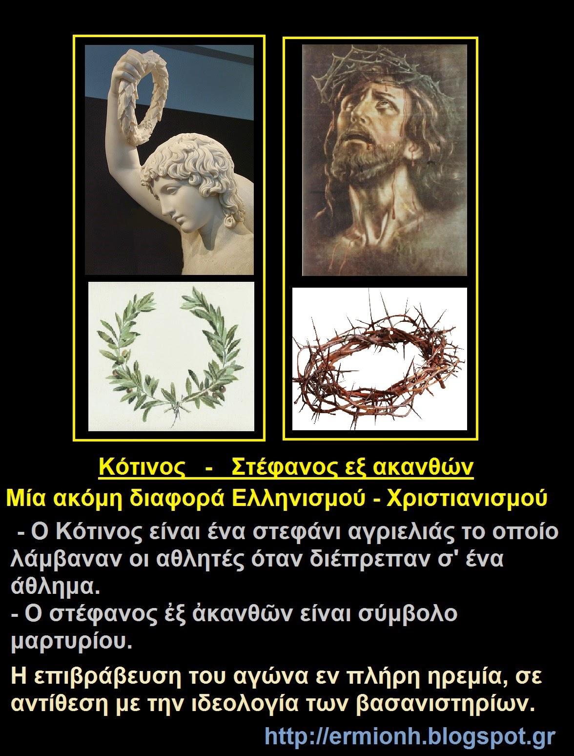 Κότινος - στέφανος ἐξ ἀκανθῶν: Μία ακόμη διαφορά Ελληνισμού – Χριστιανισμού.