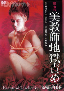 Beautiful Teacher in Torture Hell (1985)[sub eng]