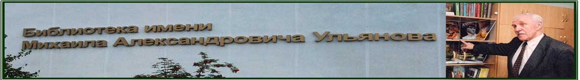 Библиотека имени Михаила Ульянова