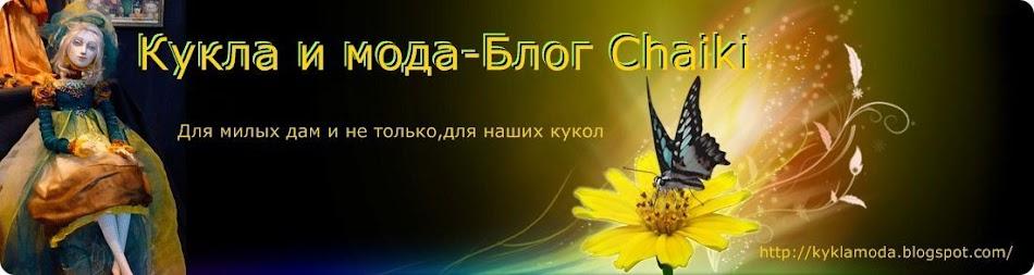 КУКЛA И МОДА-Блог Chaiki