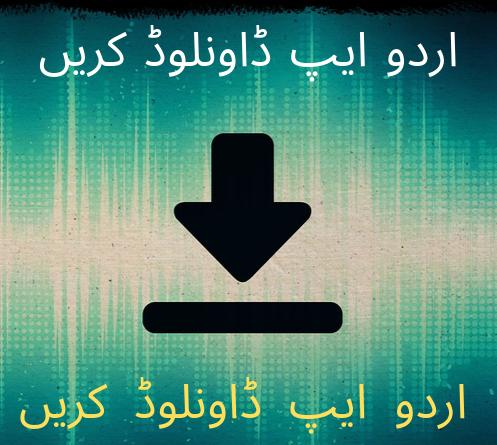 اردو ایپ ڈاونلوڈ کریں !!!