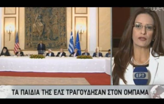 Απανωτές γκάφες στον αέρα της ΕΡΤ στο δείπνο προς τιμήν του Ομπάμα (βίντεο)