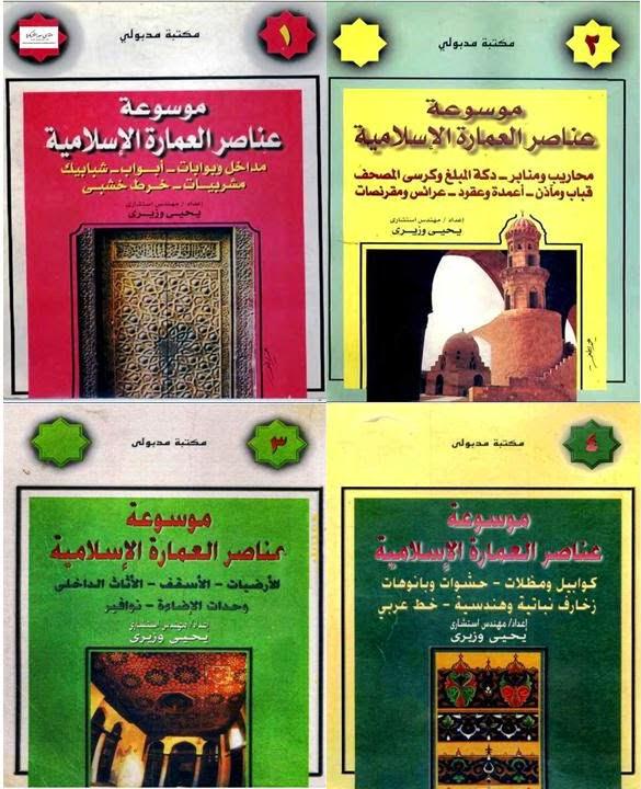 موسوعة عناصر العمارة الإسلامية - يحيى وزيرى