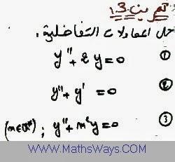 المعادلات التفاضلية تصحيح التمرين3 Équations différentielles Exo