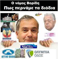 ΝΟΜΟΣ ΒΟΡΙΔΗ - ΠΩΣ ΠΕΡΝΑΜΕ