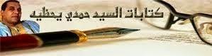كتابات السيد حمدي يحظيه