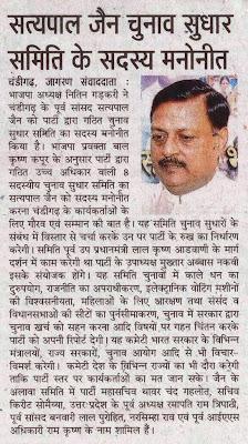 सत्यपाल जैन चुनाव सुधार समिति के सदस्य मनोनीत