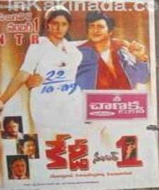 KD No 1 (1986) - Kannada Movie