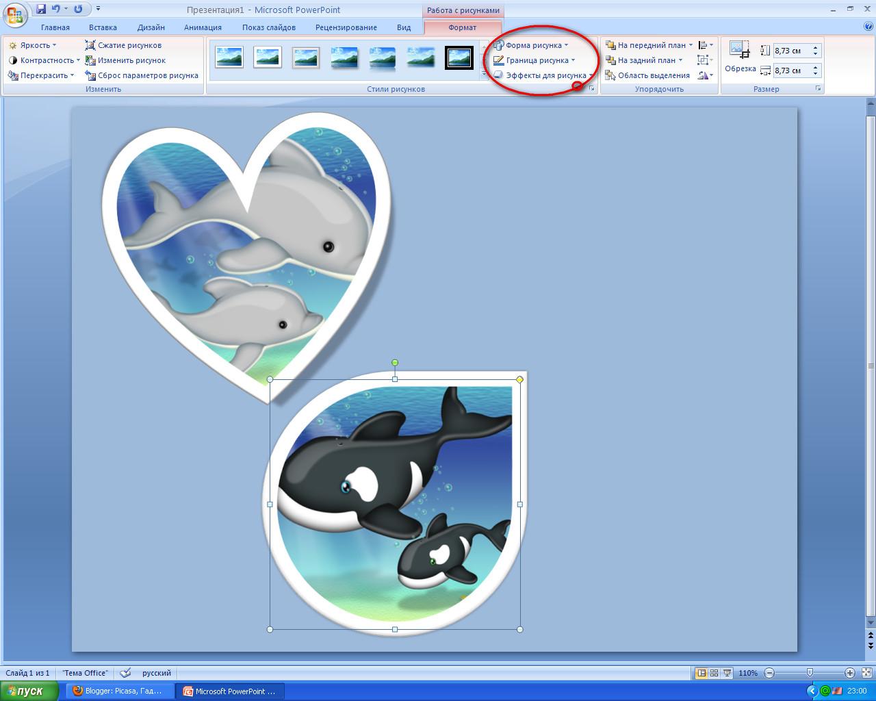 Как сделать картинку фоном в презентации в powerpoint 81