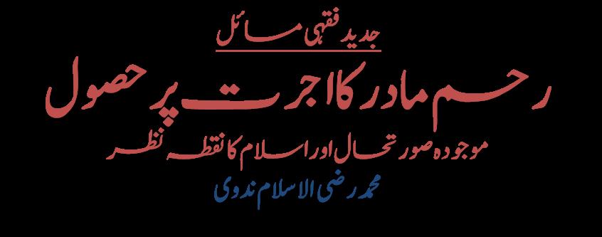 AlWaqiaMagzine, Al-Waqia,  AlWaqiaMagzine.wordpress.com, Al-Waqia.blogspot.com, مجلہ الواقعۃ