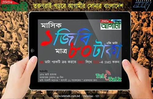 Teletalk Agami 1GB 2G Monthly Pakage at 80tk  With 30 Days Validity