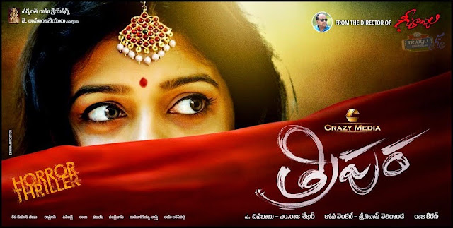 Swathi Tripura movie posters,Actress Swathi Tripura first look posters,Tripura wallpapers,Tripura images,Tripura stills,Tripura photos,Tripura telugucinemas