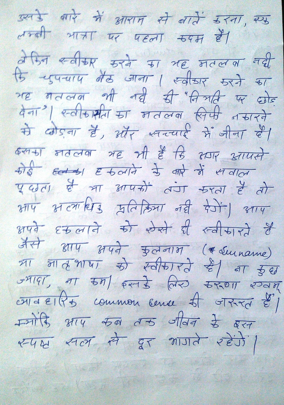 I Hope That This Would Be Very Helpful For Those Who Understand Hindi More Accurately If There Are Some Errors Please Comment Sorry My Handwriting