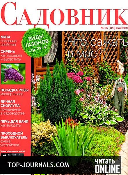 Журнал садовник барбекю электрокамины в гродно интернет магазин