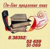 Продление книг