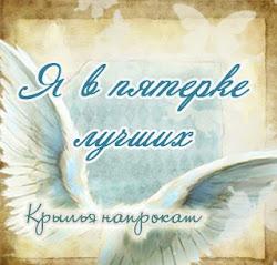 Моя фоторамка попала в пятерку))))
