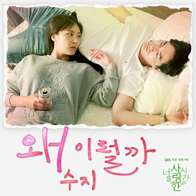Suzy (수지,miss A) - The Time We Were Not In Love OST Part 5