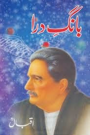 Bang_e_Dra Allama Iqbal Urdu poetry Book