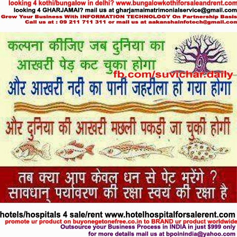 Save Environment Quotes in Hindi Save Environment Quotes in