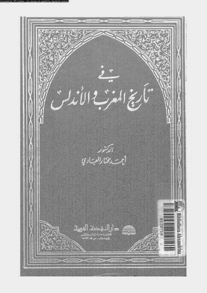حمل الكتاب  في تاريخ المغرب والأندلس لـ الدكتور أحمد مختار العبادي