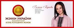 Директор КУЖ 2018 в г. Одесса