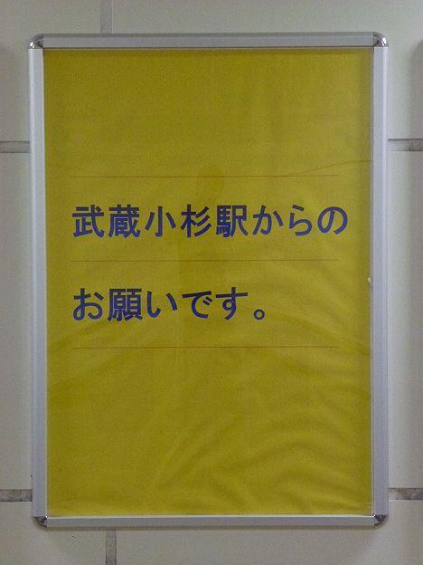 武蔵小杉駅からのお願いです。