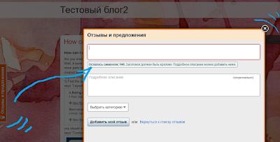 reformal ru widget blogspot
