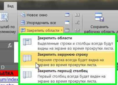 Закрепленные области Excel