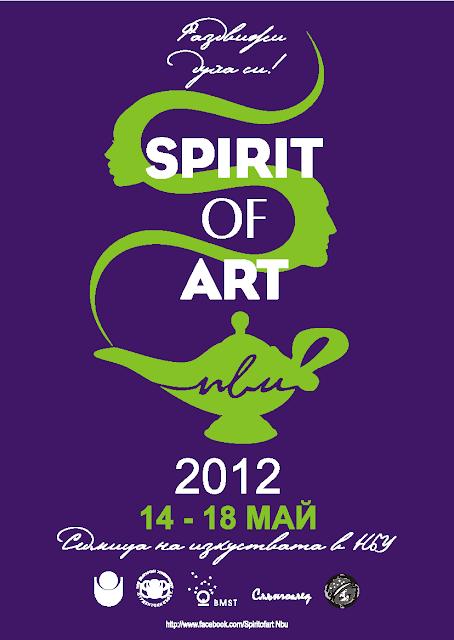 Постер Spirit of Art 4