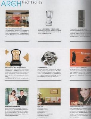 2011時尚傢俱圈中的香華天.新藝境 在雅砌奢華風格誌7月號清新嶄現時尚風采! - True - i TRUE