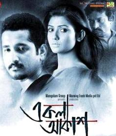Ekla Akash Film Review