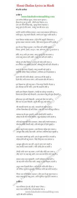 Images English Lyrics Hanuman Shiva Is Availablefree Download Hanuman