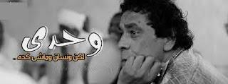 كفرات اغلفة للفيس بوك روعه للنجم محمد منير