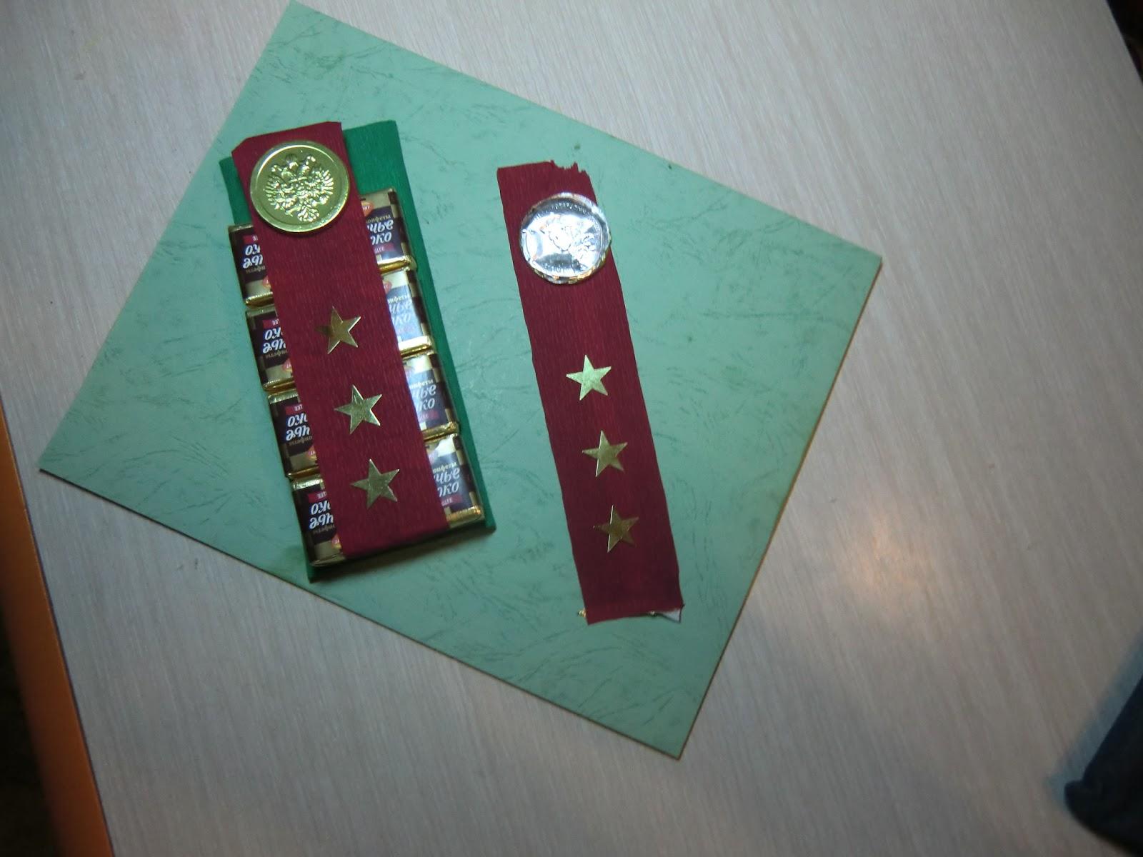 Открытка с конфетами на 23 февраля