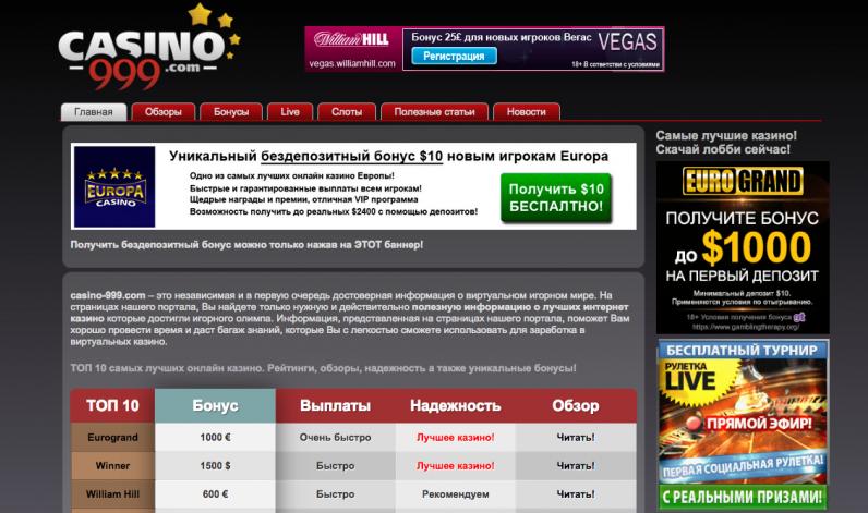 казино 999 с бездепозитным
