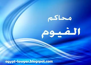 عناوين محاكم الفيوم