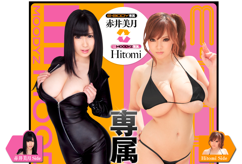 Hitomi‧最胸惡的SSS-Body