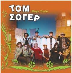 Audio -CD ΤΟΜ ΣΟΓΙΕΡ