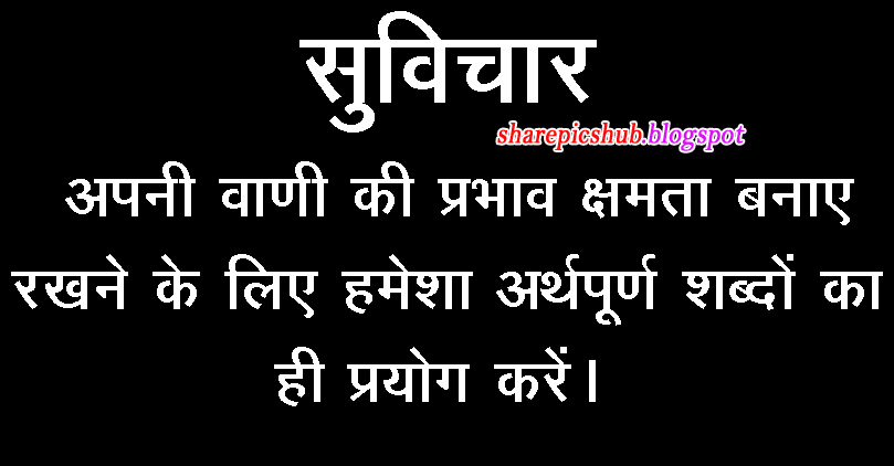 Meaningful Words Quote in Hindi Hindi Wise Quotes Collection Share