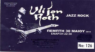 """Ο Uli Jon Roth πρώην κιθαρίστας των """"Scorpions """" στη Καβάλα :"""