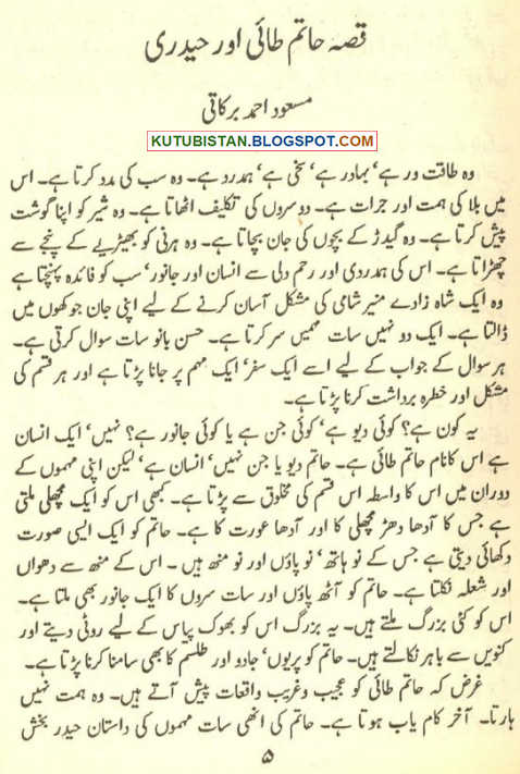 first page of Qissa Hatim Tai Pdf Urdu Book for Children