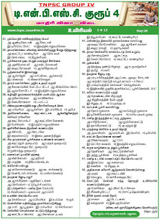 Tnpsc group 4 question paper with answers in english 2012