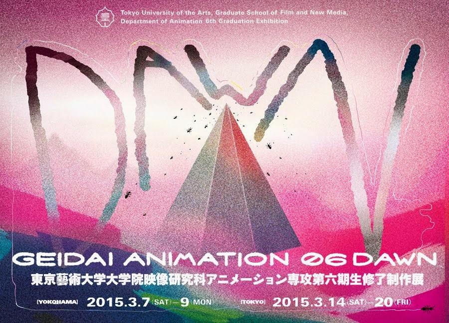 GEIDAI ANIMATION 06DAWN 東京藝術大学大学院映像研究科アニメーション専攻第六期生修了制作展 Blog