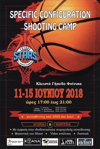 Specific Configuration Shooting Camp από τους Future Stars του Φοίνικα Καλαμαριάς